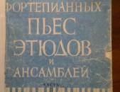 Сборник фортепианных пьес, этюдов и ансамблей