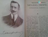 Զ.Տ.Ս. ՓԱՓԱԶԵԱՆ    ՊԱՏԿԵՐԱԶԱՐԴ ԳՈՐԾՆԱԿԱՆ ԲԱՌԱՐԱՆ   ԱՆԳԼԻԵՐԷՆԷ - ՀԱՅԵՐԷՆ 1910