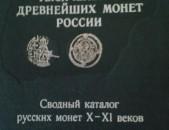 Сводный каталог русских монет х-х1 веков