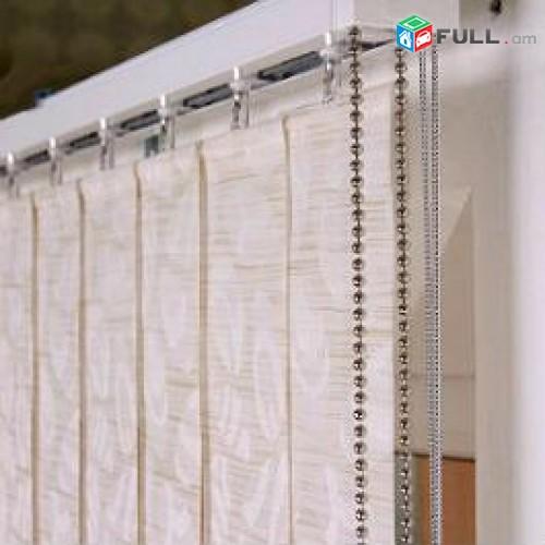 Շերտավարագույրներ. Հորիզոնական Ուղղահայաց Պաշտպանիչ և գլանային (рулонные)