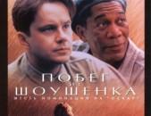 DVD սկավառակներ ПОБЕГ ИЗ ШОУШЕНКА - օրիգինալ տարբեր տեսակի ֆիլմեր