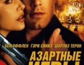 DVD սկավառակներ АЗАРТНЫЕ ИГРЫ - օրիգինալ տարբեր տեսակի ֆիլմեր