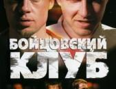 DVD սկավառակներ БОЙЦОВСКИЙ КЛУБ - օրիգինալ տարբեր տեսակի ֆիլմեր