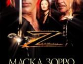 DVD սկավառակներ МАСКА ЗОРРО - օրիգինալ տարբեր տեսակի ֆիլմեր