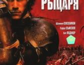 DVD սկավառակներ ИСТОРИЯ РЫЦАРЯ - օրիգինալ տարբեր տեսակի ֆիլմեր