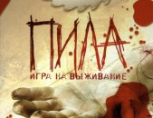 DVD սկավառակներ ПИЛА: Игра на выживание - օրիգինալ տարբեր տեսակի ֆիլմեր