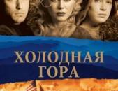 DVD սկավառակներ ХОЛОДНАЯ ГОРА - օրիգինալ տարբեր տեսակի ֆիլմեր