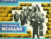 VINYL Ձայնասկավառակներ АНСАМБЛЬ МЕЛОДИЯ - Sարբեր տեսակի ալբոմներ
