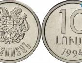 Армянская 10 лума - Հայաստանի Հանրապետության 10 լումաներ