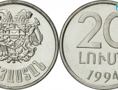 Армянская 20 лума - Հայաստանի Հանրապետության 20 լումաներ