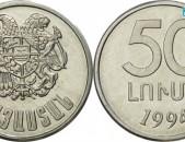 Армянская 50 лума - Հայաստանի Հանրապետության 50 լումաներ
