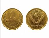 1 копейка CCCP - Սովետական 1 կոպեկներ