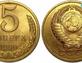 5 копейка CCCP - Սովետական 5 կոպեկներ