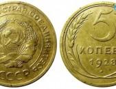 5 копейки 1928 года CCCP - Սովետական 5 կոպեկներ