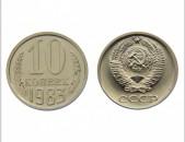 10 копейка CCCP - Սովետական 10 կոպեկներ ՍՍՀՄ