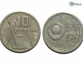 Монета 10 копеек 50 лет Советской власти 1967 года