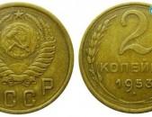 2 копейки 1953 года CCCP - Սովետական 2 կոպեկներ