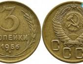 3 копейки 1954-55-56 CCCP - Սովետական 3 կոպեկներ