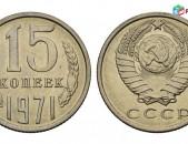 15 копейка CCCP - Սովետական 15 կոպեկներ ՍՍՀՄ