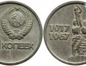 Монета 15 копеек 50 лет Советской власти 1967 года