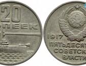 Монета 20 копеек 50 лет Советской власти 1967 года