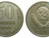 50 копейка CCCP - Սովետական 50 կոպեկներ ՍՍՀՄ