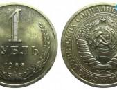 Монета 1 рубль 1964 СССР - 1Ռուբլի մետաղադրամներ