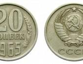 20 копейка CCCP - Սովետական 20 կոպեկներ ՍՍՀՄ