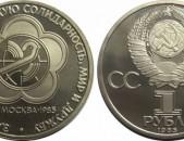 1 рубль 1985 СССР - XII Международный фестиваль молодежи и студентов в Москве