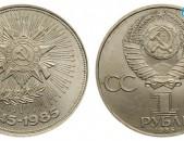 1 рубль СССР 1985.40 лет Великой Победе - 1 Ռուբլի հոբելյանական ՍՍՀՄ