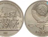 1 рубль 1987 года 175 лет Бородино (905) - 1 Ռուբլի հոբելյանական ՍՍՀՄ