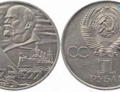 1 рубль 1977 СССР - 60 лет Советской власти - 1 Ռուբլի հոբելյանական ՍՍՀՄ