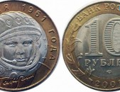 10 рублей 2001года 40-летие космич. полета Ю. Гагарина - Ռուս. 10 ռ. հոբելյանակա