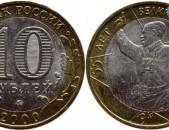10 рублей 2000 Победа - 55 лет СПМД - Ռուսական 10 ռուբլի հոբելյանական