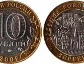 10 рублей 2002 Дербент. Древние города России- Ռուսական 10 ռուբլի հոբելյանական