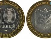 10 рублей 2002 Министерство Образования РФ - Ռուսական 10 ռուբլի հոբելյանական