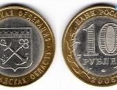 10 рублей 2005 Ленинградская область - Ռուսական 10 ռուբլի հոբելյանական