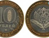 10 рублей 2002 Минист. иностранных дел РФ - Ռուսական 10 ռուբլի հոբելյանական