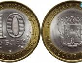 10 рублей 2007 Ростовская область - Ռուսական 10 ռուբլի հոբելյանական