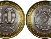 10 рублей 2005 Республика Татарстан - Ռուսական 10 ռուբլի հոբելյանական
