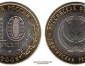10 рублей 2008 Удмуртия - Ռուսական 10 ռուբլի հոբելյանական