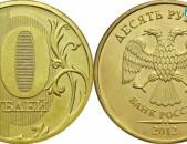 10 рублей - Ռուսական 10 ռուբլի մետաղադրամ