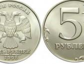 5 рублей - Ռուսական 5 ռուբլի մետաղադրամ