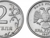 2 рублей - Ռուսական 2 ռուբլի մետաղադրամ