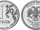 1 рублей - Ռուսական 1 ռուբլի մետաղադրամ