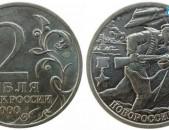 2 рубля 2000 года (Новороссийск) 2 ռուբլի մետաղադրամ հոբելյանական
