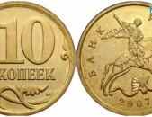 10 копеек - 10 կոպեկներ մետաղադրամ Ռուսական