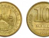 10 копеек 1991 года нового образца - 10 կոպեկներ մետաղադրամ Ռուսական