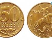 50 копеек - 50 կոպեկներ մետաղադրամ Ռուսական