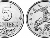5 копеек - 5 կոպեկներ մետաղադրամ Ռուսական